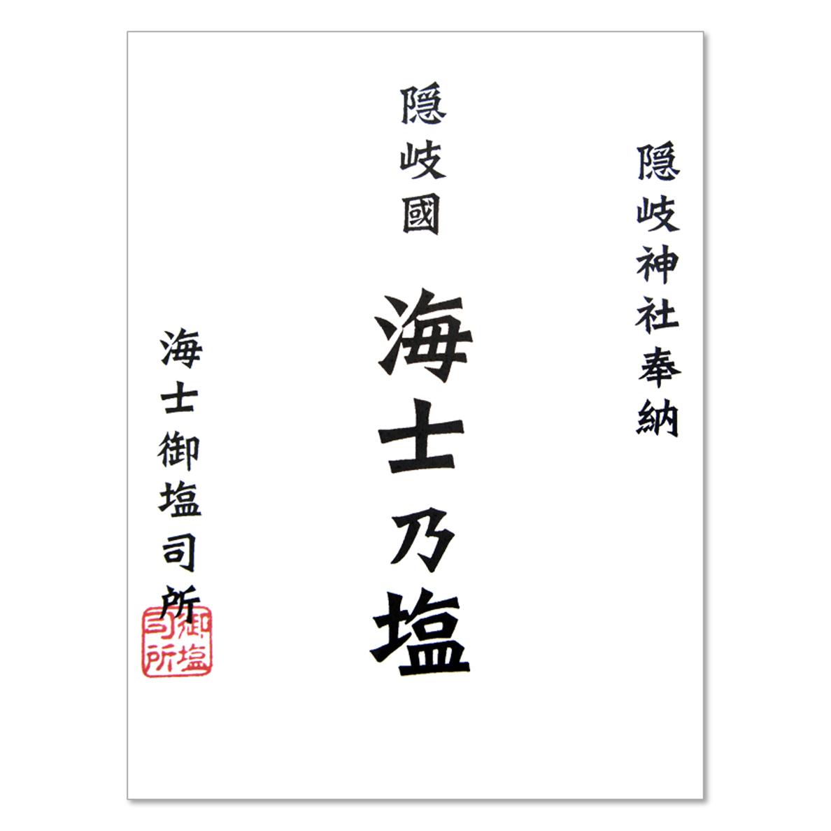 [送料無料対象]隠岐神社奉納海士乃塩【50g】