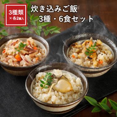 [送料無料対象]炊き込みご飯6食セット