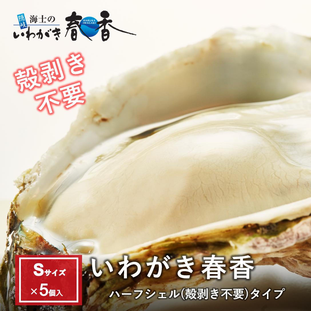【おまけ岩牡蠣+S1個】いわがき春香ハーフシェルSサイズ5個セット