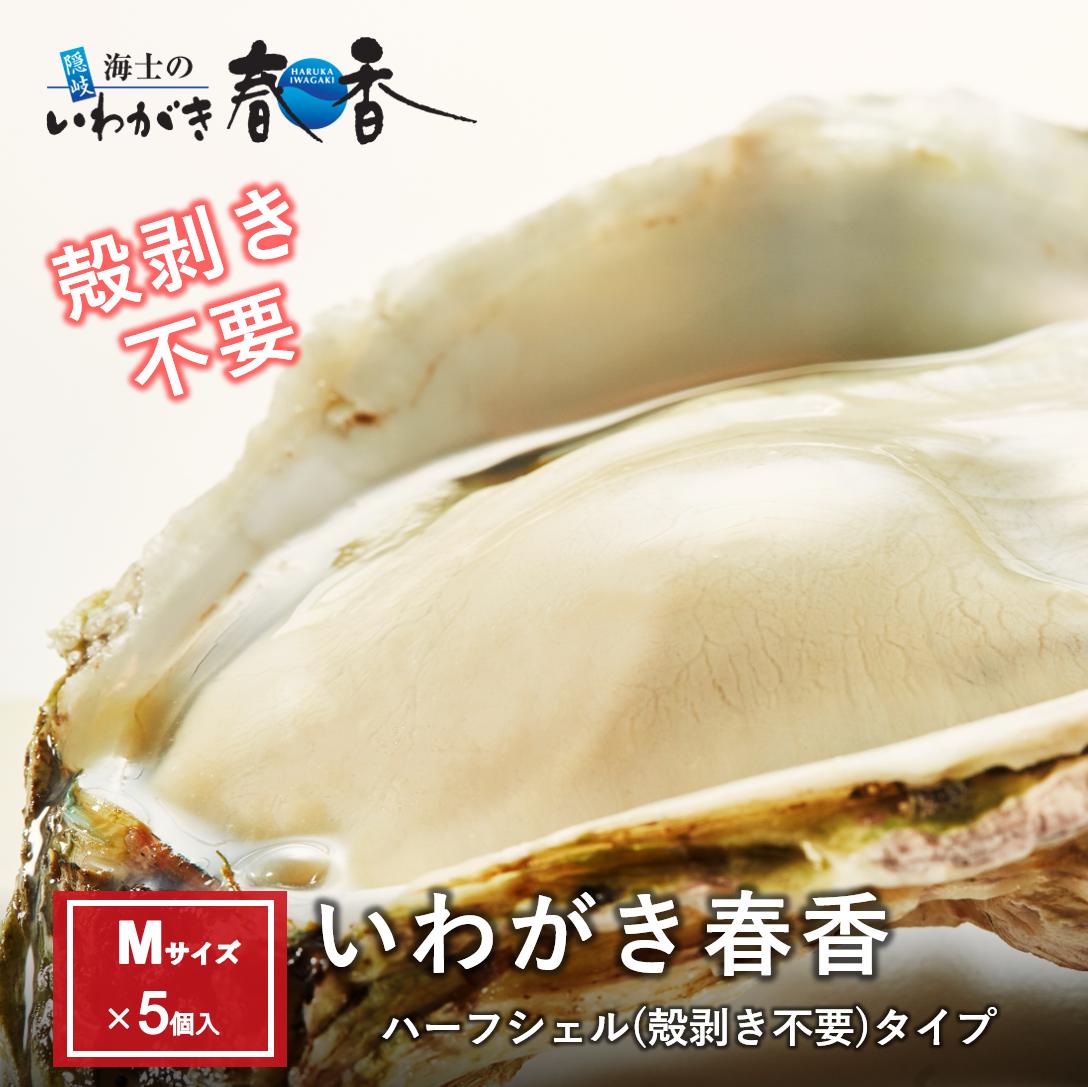 【おまけ岩牡蠣+S1個】いわがき春香ハーフシェルMサイズ5個セット