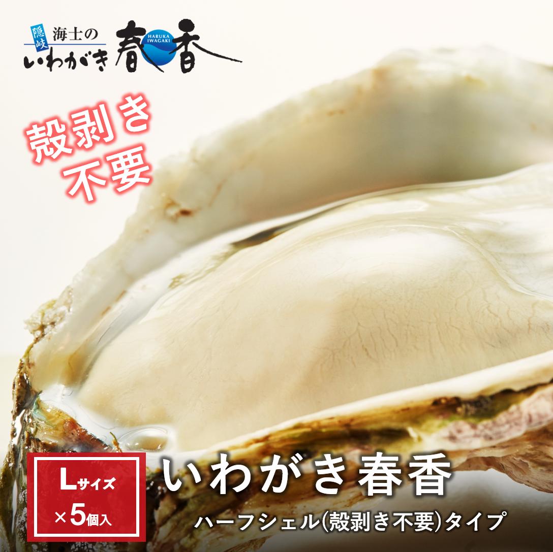 【おまけ岩牡蠣+S1個】いわがき春香ハーフシェルLサイズ5個セット