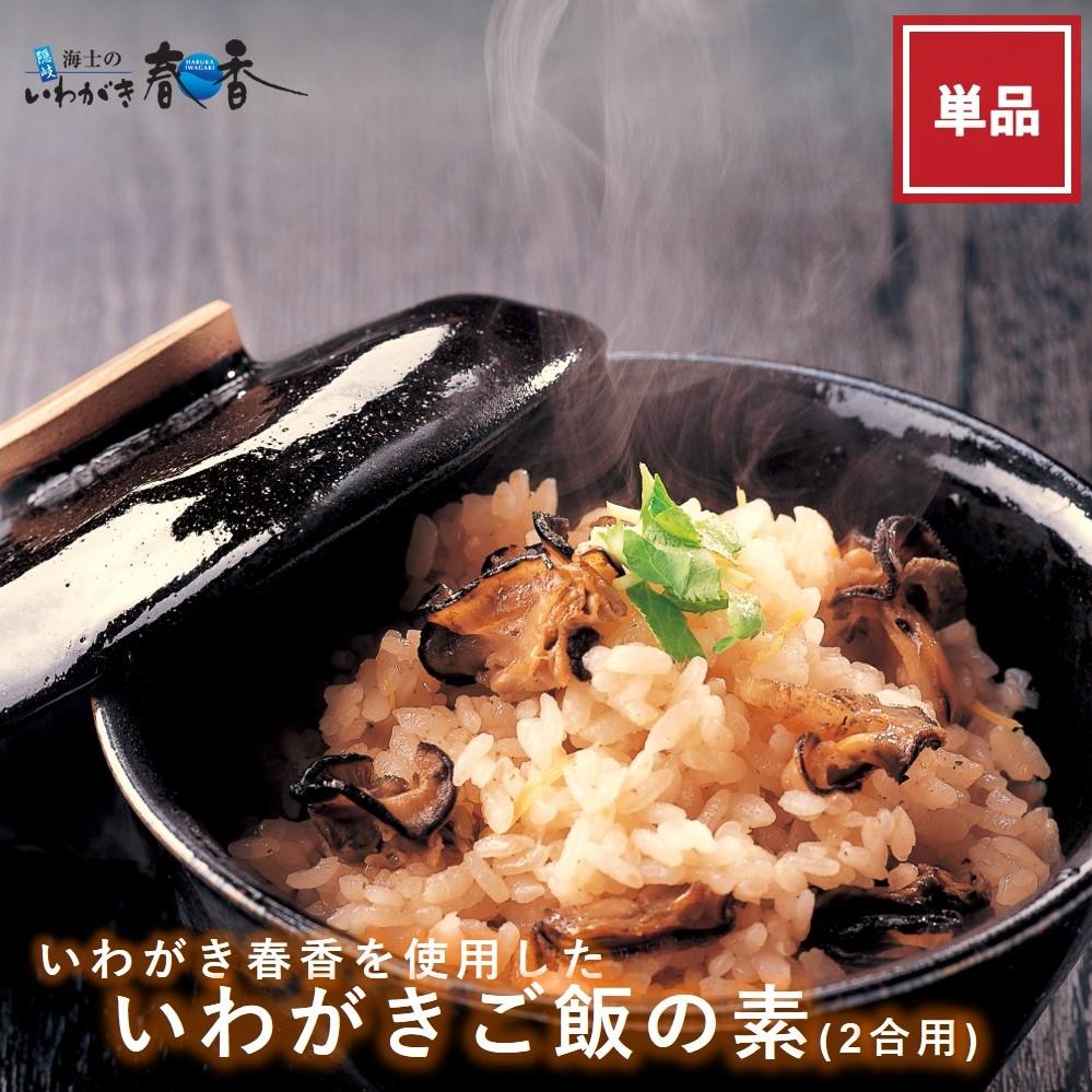 いわがきご飯の素(2合用)