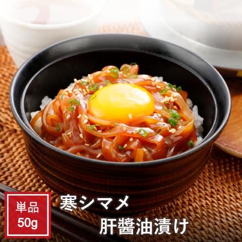 [送料無料対象]寒シマメ(スルメイカ)肝醤油漬け50g