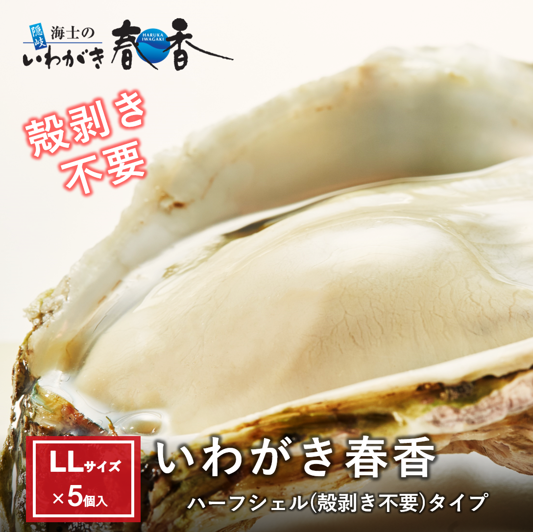 【おまけ岩牡蠣+S1個】いわがき春香ハーフシェルLLサイズ5個セット