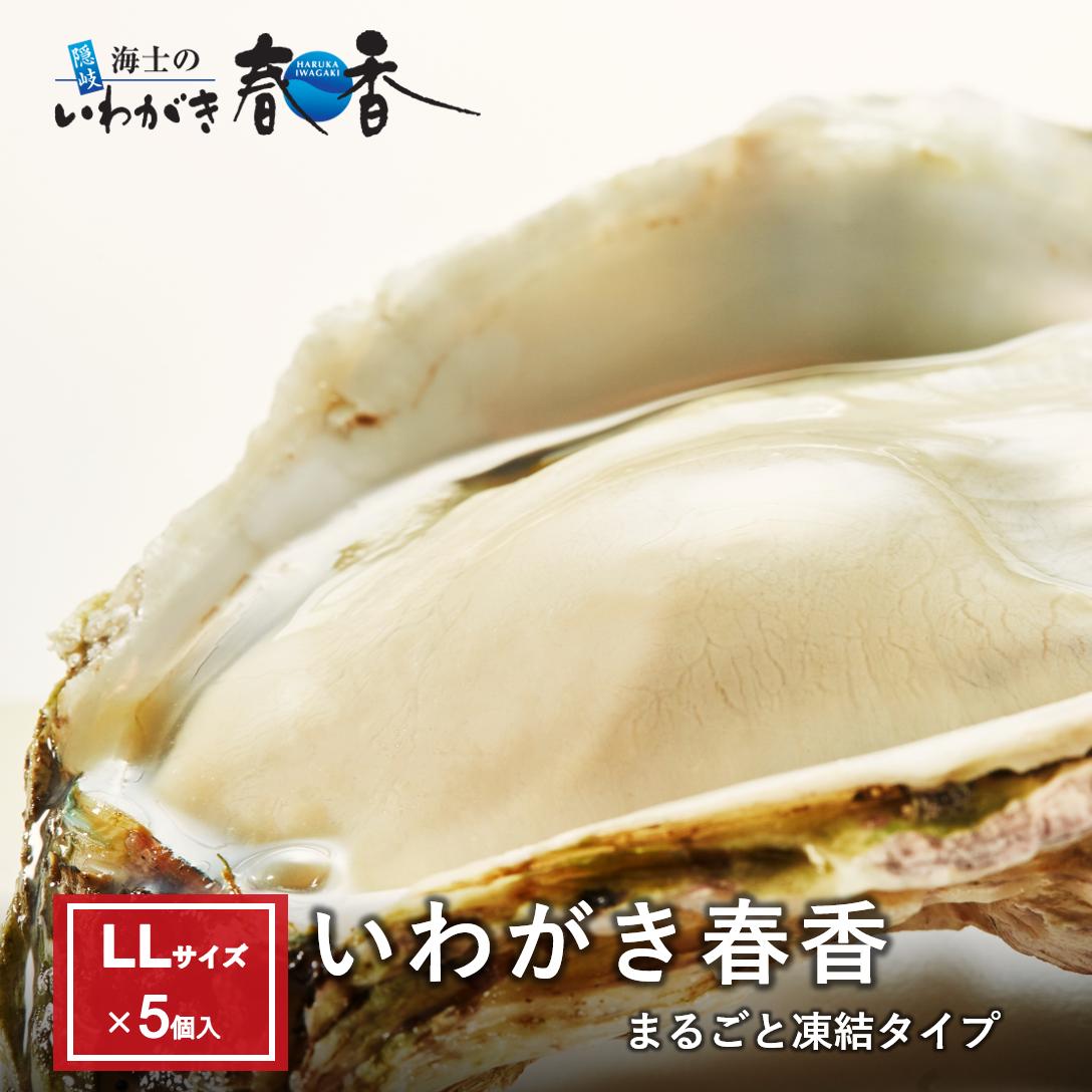 【おまけ岩牡蠣+S1個】いわがき春香丸ごと凍結LLサイズ5個セット