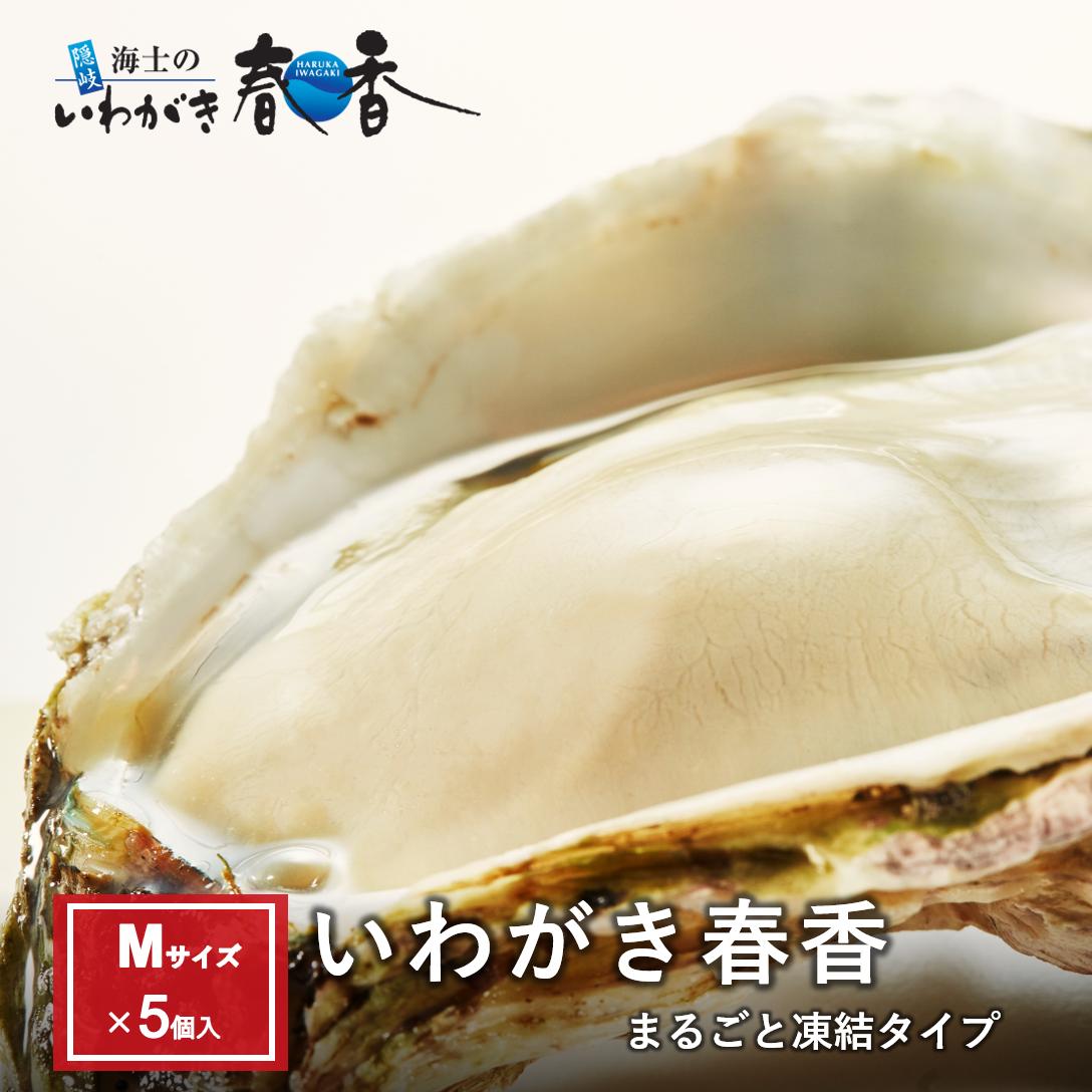 【おまけ岩牡蠣+S1個】いわがき春香丸ごと凍結Mサイズ5個セット