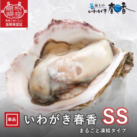 [送料無料対象]いわがき春香丸ごと凍結SSサイズ