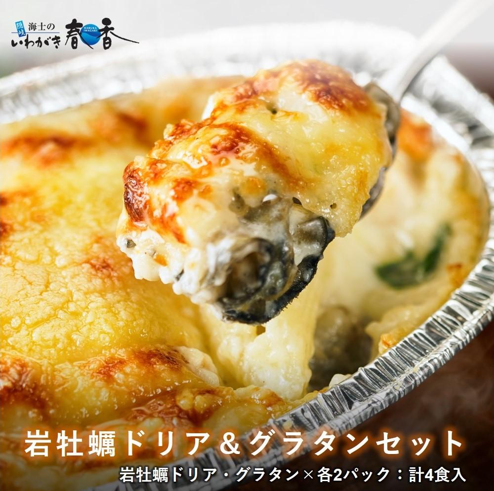 【おまけ岩牡蠣+S1個】岩牡蠣ドリア&グラタンセット