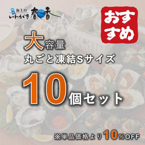 【おまけ岩牡蠣+S1個】いわがき春香 丸ごと凍結Sサイズ大容量セット(10個)