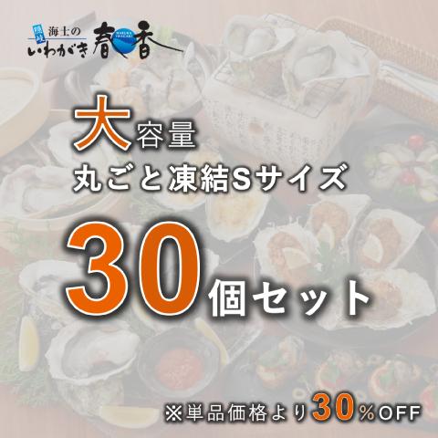 【おまけ岩牡蠣+S1個】いわがき春香 丸ごと凍結Sサイズ大容量セット(30個)