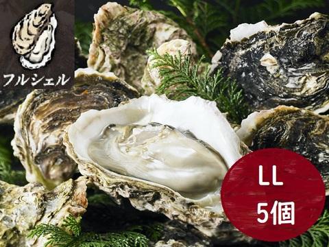 いわがき春香丸ごと凍結LLサイズ5個セット<水産物応援商品>