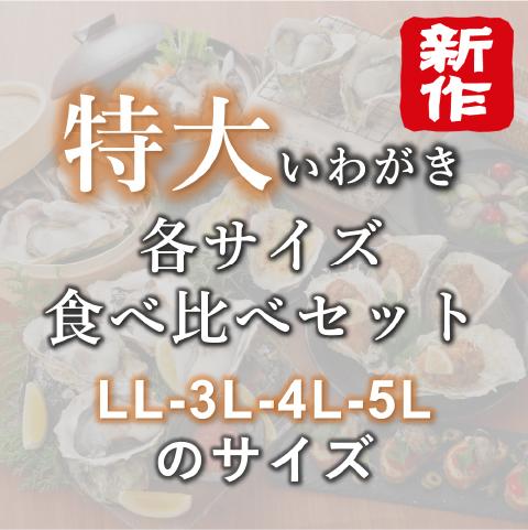 【新発売】特大いわがき各サイズ食べ比べセット(LL-5L)