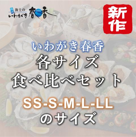 【新発売】いわがき春香各サイズ食べ比べセット(SS-LL)