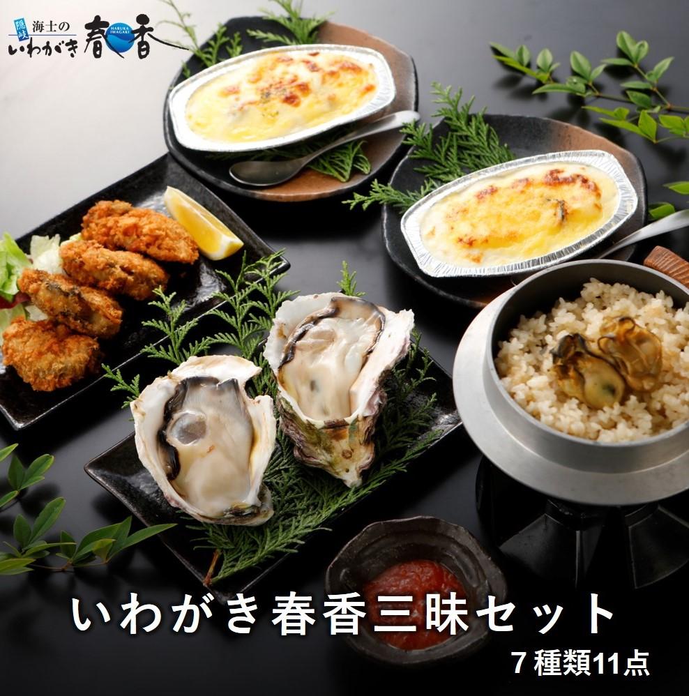 【おまけ岩牡蠣+S1個】いわがき春香三昧セット