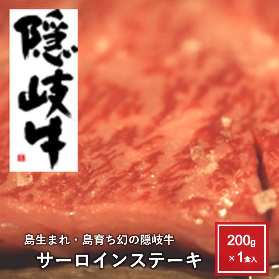 井上さんの厳選・幻の隠岐牛 サーロインステーキ