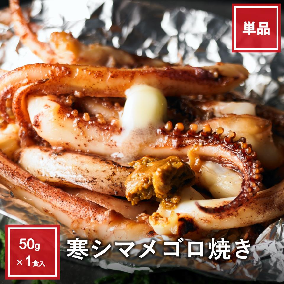 寒シマメ ゴロ焼き 50g