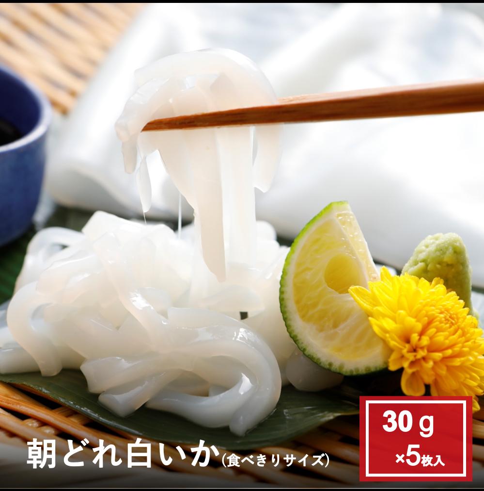 [送料無料対象]朝どれ白いかお刺身用 食べ切りサイズ30g5枚セット