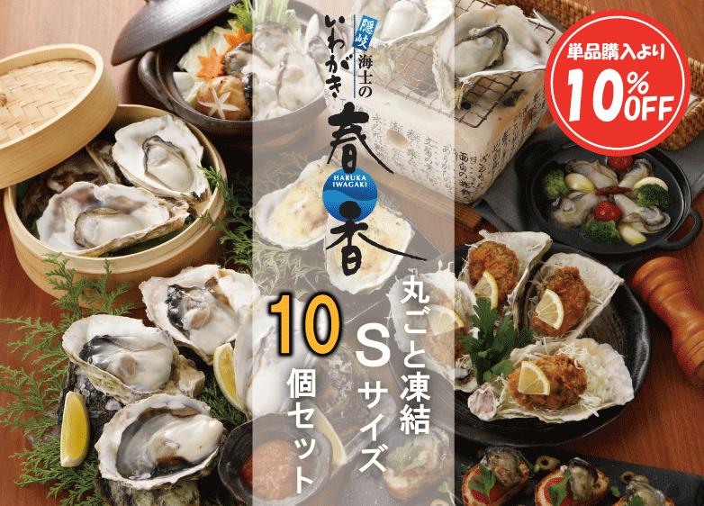 いわがき春香 丸ごと凍結Sサイズ大容量セット(10個)