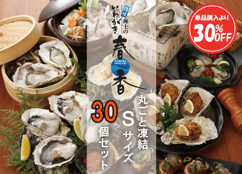 いわがき春香 丸ごと凍結Sサイズ大容量セット(30個)