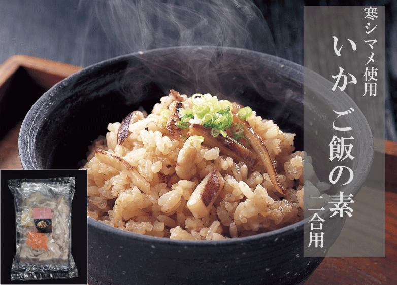 いかご飯の素(2合用)