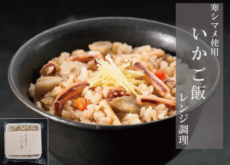 いかご飯(レンジ仕様)