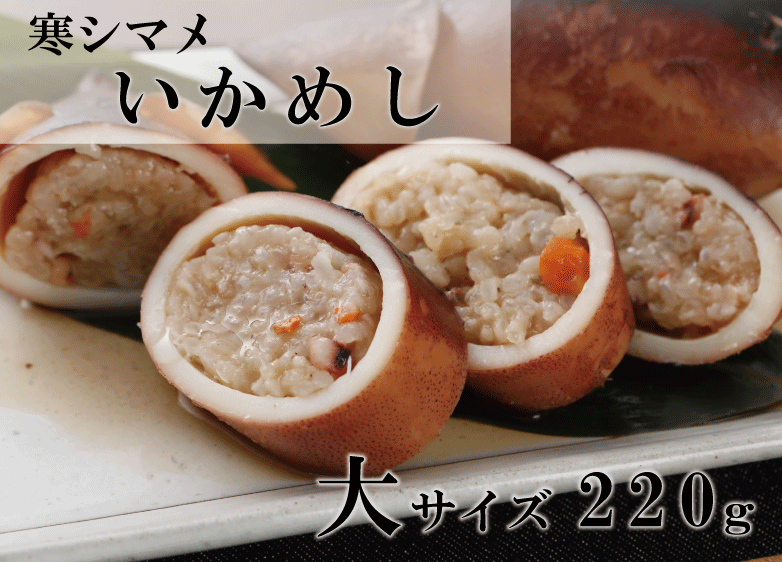 寒シマメいかめし(大)220g