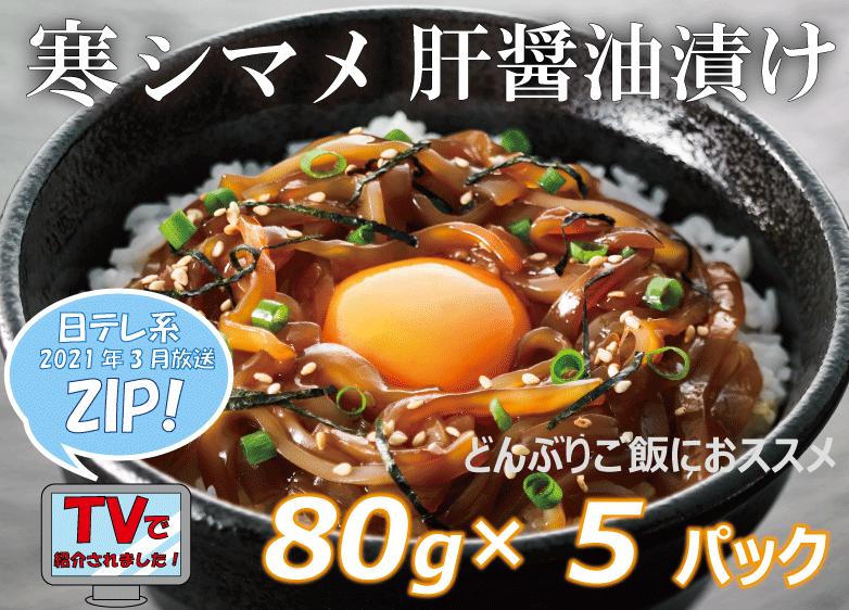 寒シマメ肝醤油漬け5Pセット