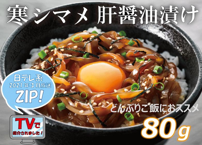 寒シマメ(スルメイカ)肝醤油漬け80g
