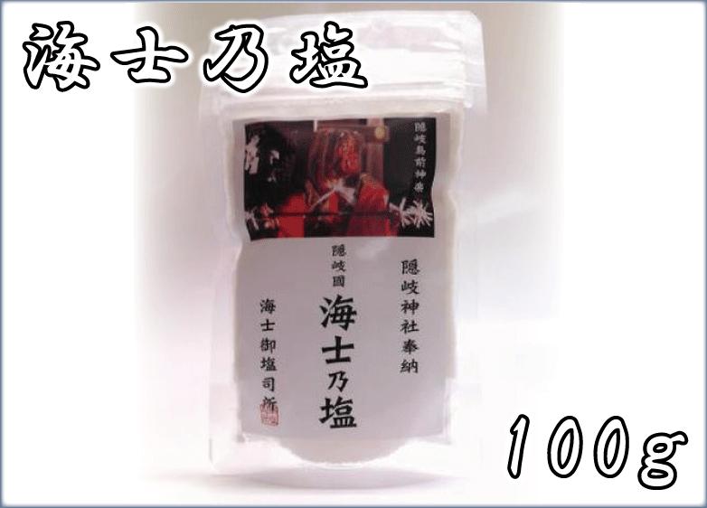 海士乃塩【100g】