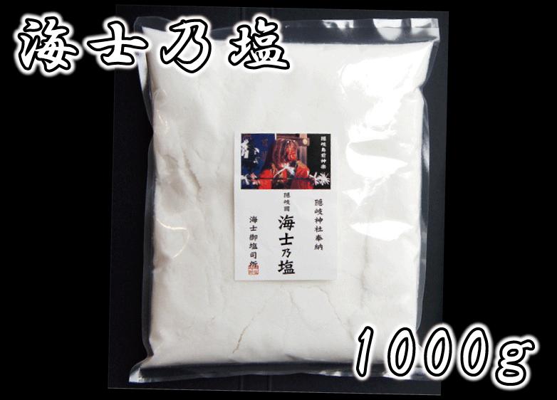 [送料無料対象]海士乃塩【1000g】