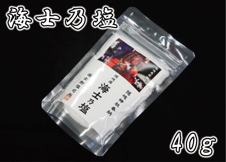 [送料無料対象]海士乃塩【40g】