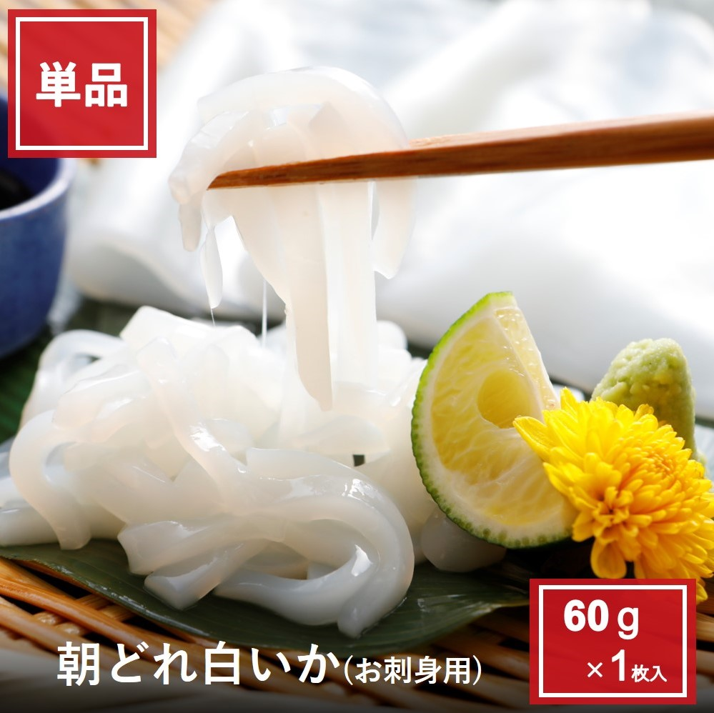 朝どれ白いかお刺身用小サイズ60g