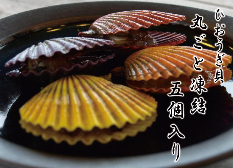ひおうぎ貝丸ごと凍結(5個入)