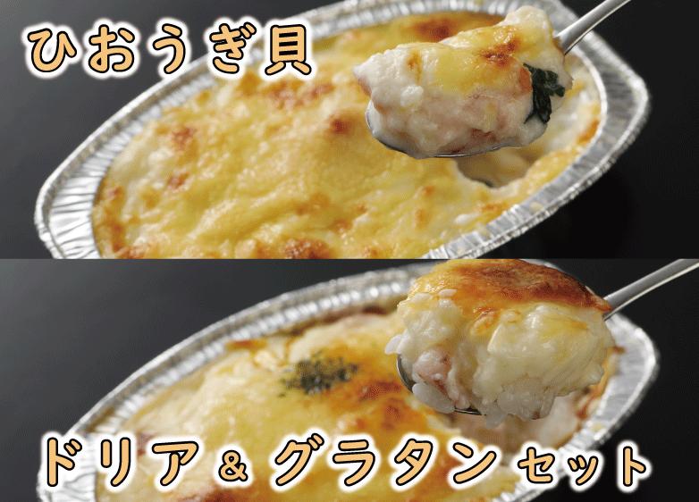 ひおうぎドリア&グラタンセット