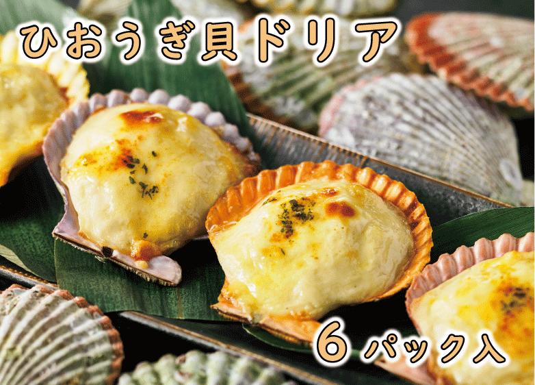 ひおうぎ貝ドリア6Pセット