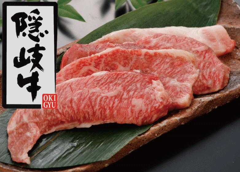 井上さんの厳選・幻の隠岐牛 焼肉用