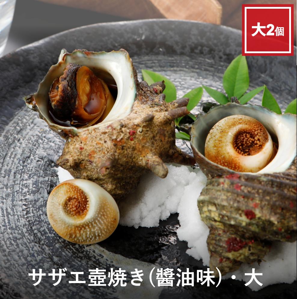 さざえ壺焼き大2個入(醤油味)